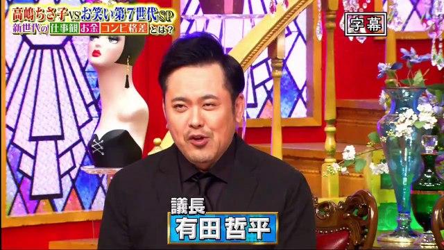 人生イロイロ超会議SP ★高嶋ちさ子VS霜降り・EXIT…お笑い第7世代SP 2020年2月17日-(edit 1/2)