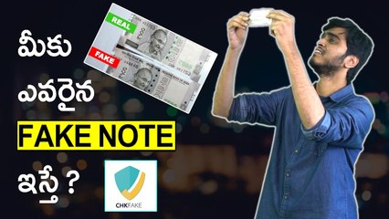 Fake Notes : What To Do If You Find Yourself With Fake Cash | ATM లో దొంగ నోటు వస్తే ?