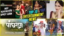 Top 10 Marathi Entertainment News | Weekly Wrap | Saie Manjrekar, Subodh Bhave, Panghrun Movie
