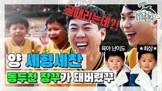 [엠돌핀] MBC 예능에서 느끼는 엔돌핀-☆