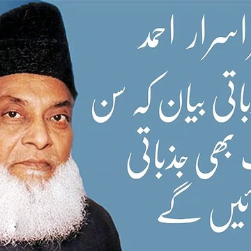 most emotional speech bayan of Dr Israr Ahmed ever - YouTube