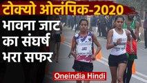 Rajasthan की Daughter Bhawna Jat ने Tokyo Olympics-2020 के लिए किया Qualified | वनइंडिया हिंदी