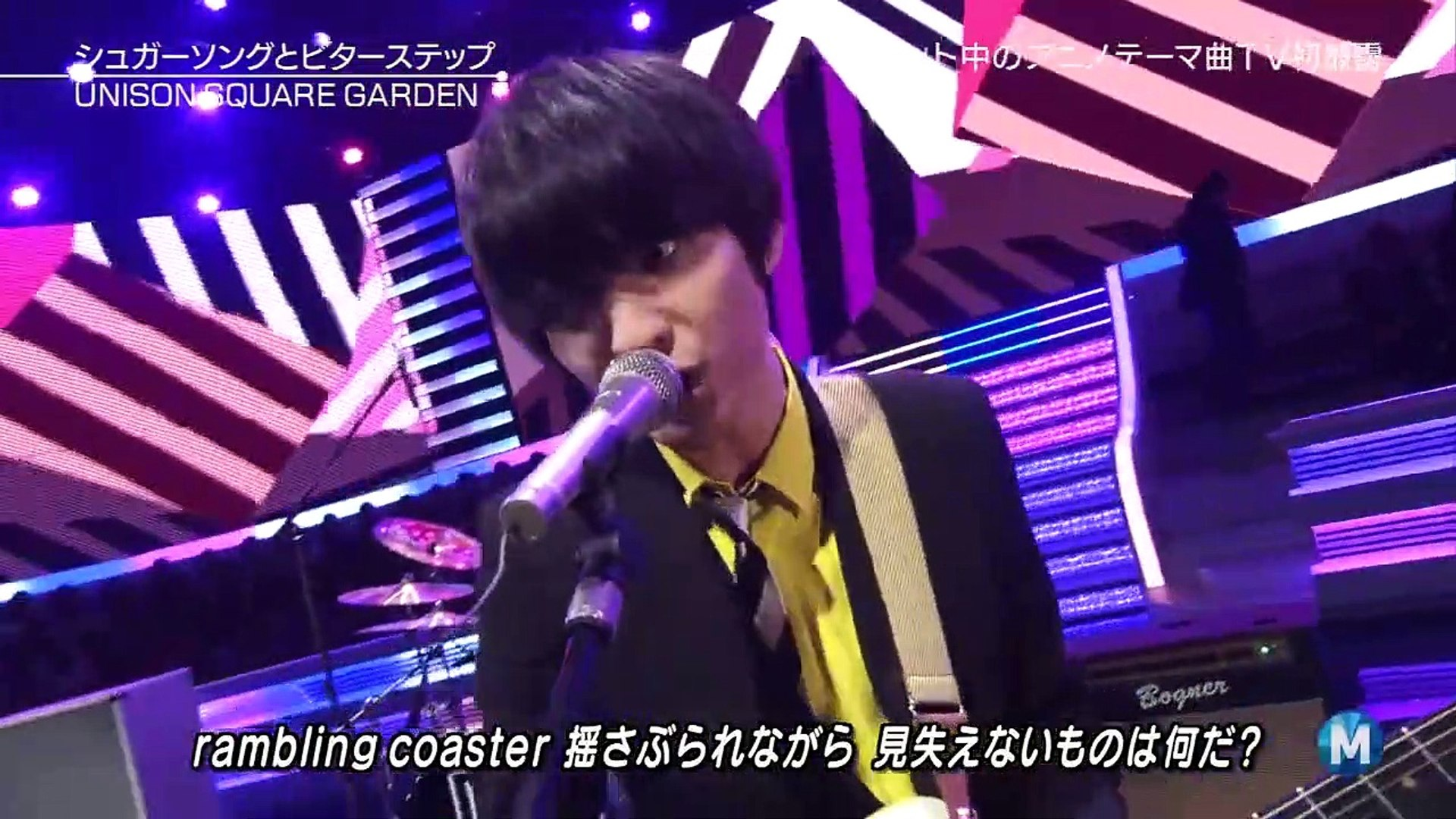 Unison Square Garden シュガーソングとビターステップ Live 血界