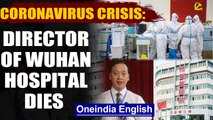 Coronavirus Crisis: Director of Wuhan hospital dies from Virus, death toll crosses 1800 | Oneindia