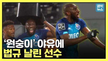 [엠빅뉴스] 원정 관중 '인종차별' 야유에 '항의 세리머니' 펼친 흑인 축구 선수