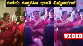 Bharati Vishnuvardhan The Dancing Star    Bharthi Vishnuvardhan   Anirudh   Filmibeat kannada