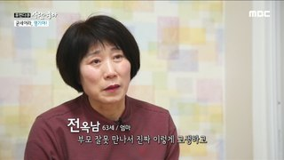 [PEOPLE] the spirit and mother who overcame poverty and hardship. 휴먼다큐 사람이좋다 20200218