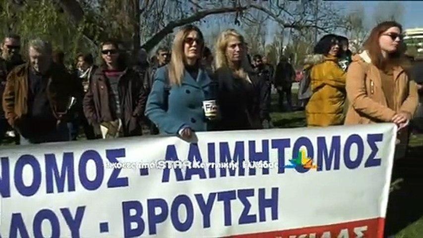 Διαμαρτυρία στη Χαλκίδα για την ΛΑΡΚΟ
