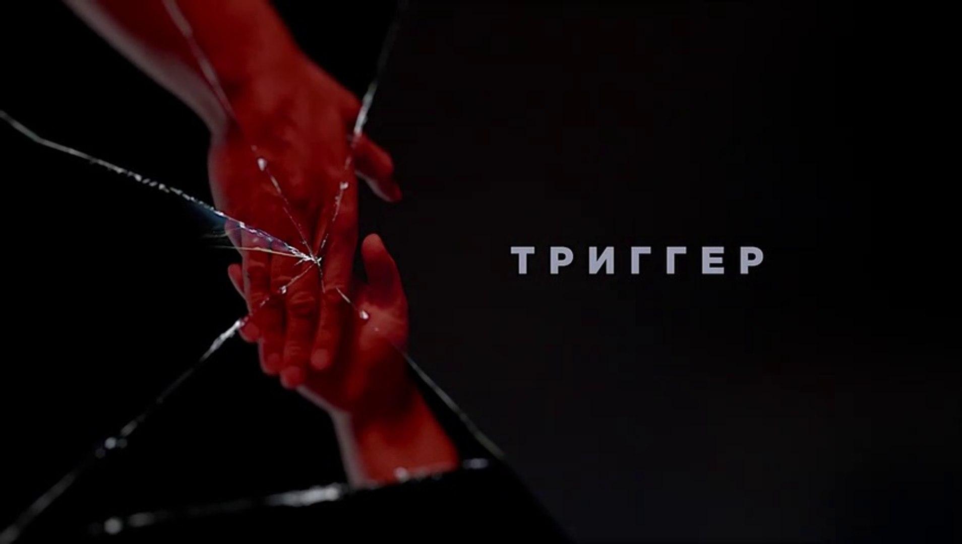 Триггер - 5 серия (2020) HD смотреть онлайн