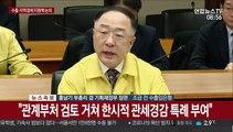 [현장연결] 코로나19 대응 경제관계장관회의…수출 지원책 논의