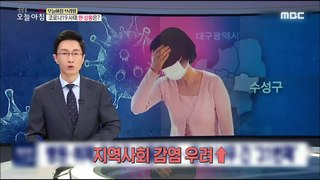 [ACCIDENT] ep.3405 The remaining immigrants in Wuhan in that doctor's name, 생방송 오늘 아침 20200219
