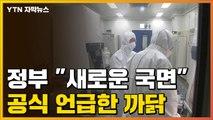 """[자막뉴스] 정부 """"코로나19, 새로운 국면"""" 공식 언급한 까닭 / YTN"""