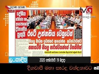 Derana Aruna 19-02-2020