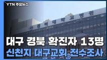 밤사이 대구·경북에만 확진자 13명 추가...지역 사회 '패닉' / YTN