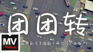 潘軍&郭凇男【團團轉】(《幸福敲了兩次門》影視原聲專輯)HD 官方完整版 MV