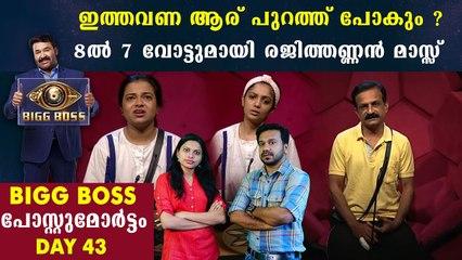 Bigg Boss Malayalam Season 2 Episode 44 Review | Boldsky Malayalam
