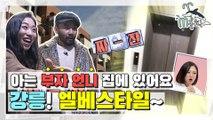 [엠돌핀] 이 어려운 걸 홈즈가 해냅니다 꿀잼 엘베 vs 계단 레이스 집 안에서 즐기기 (☞゚ヮ゚)☞ 강릉! 엘베스타일~ l 구해줘! 홈즈ㅣ엠돌핀