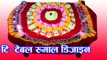 T table rumal || Table woolen rumal || New table rumal