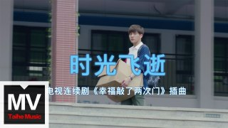 郭凇男【時光飛逝】(《幸福敲了兩次門》影視原聲專輯)HD 官方完整版 MV