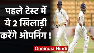 India vs New Zealand, 1st Test :Virat Kohli speaks on Prithvi Shaw and Mayank Agarwal|वनइंडिया हिंदी