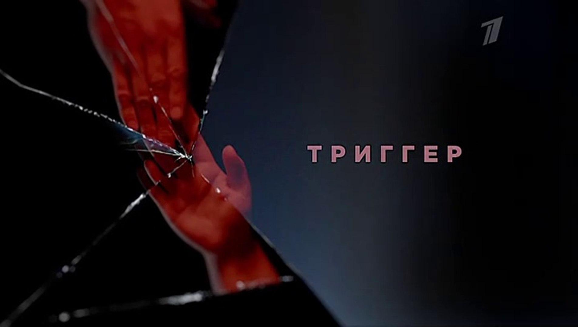 Триггер - 6 серия (2020) HD смотреть онлайн