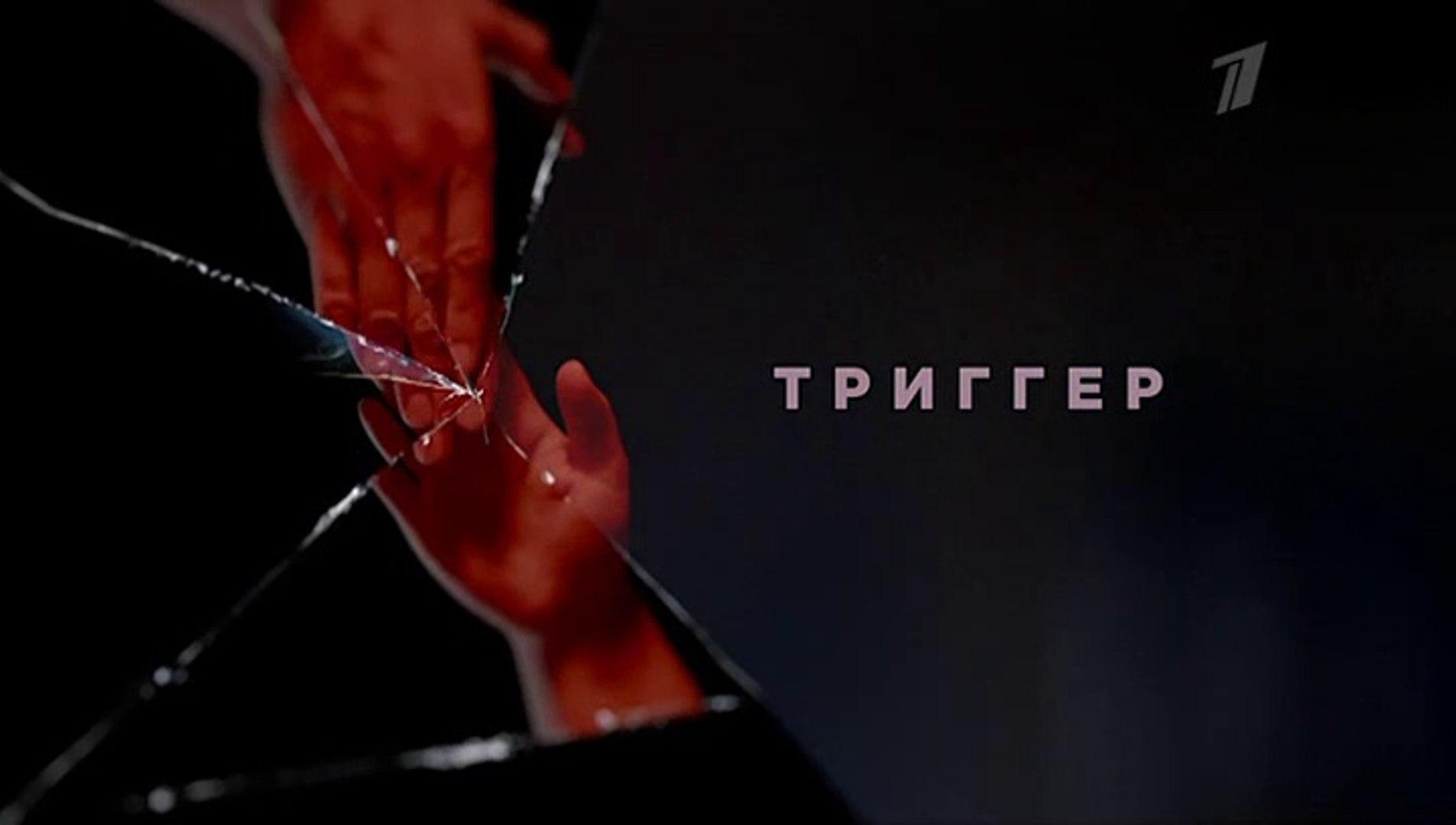 Триггер - 7 серия (2020) HD смотреть онлайн