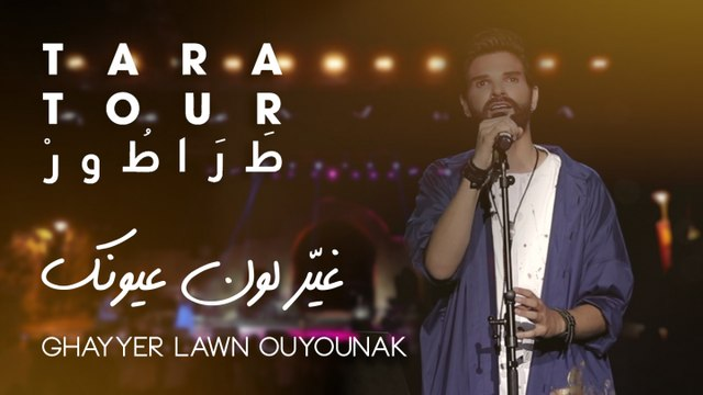 Mike Massy - Ghayyer Lawn Ouyounak (Live) TaraTour