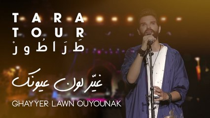 Mike Massy - Ghayyer Lawn Ouyounak (Live) TaraTour