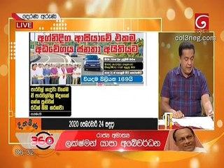 Derana Aruna 24-02-2020