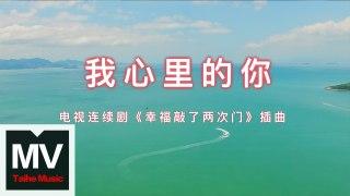 呂元傑【我心裏的你】(《幸福敲了兩次門》影視原聲專輯)HD 官方完整版 MV