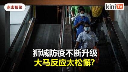 【专访2】专家:防疫升级牵连甚广,双溪毛糯医院将全权抗疫