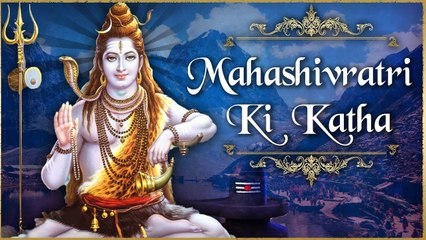 महाशिवरात्रि की कथा | Mahashivratri Ki Katha | Story of Mahashivratri | Mahashivratri | Lord Shiva