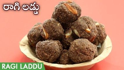 Ragi Laddu Recipe In Telugu | రాగి పిండి లడ్డూలు | Ragi Laddu With Jaggery | Finger Millets Laddu