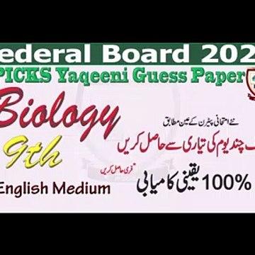 Biology (9th)  English Medium- Guess Paper Federal Board