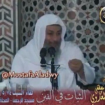 دعاء النبى صلى الله و سلم فى ايام الفتن الشيخ مصطفى العدوى