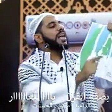صفقة القرن الشيخ محمود الحسنات