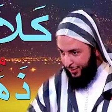 اياك ان تكون منهم الشيخ سعيد الكملى