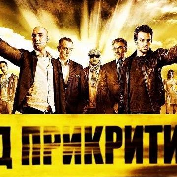 Под Прикритие 2 Епизод 6 (2011)