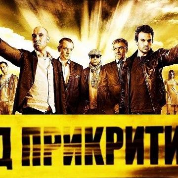 Под Прикритие 2 Епизод 7 (2012)