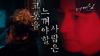 [The Game Towards Zero] EP.20,the reason for killing another's daughter, 더 게임:0시를 향하여 20200220