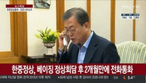 """문 대통령, 시진핑과 통화…""""코로나19 임상치료 경험 공유"""""""