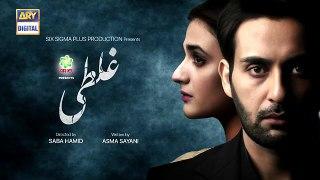 Ghalati Episode 11 _ presented by Ariel _ Best Pakistani Dramas