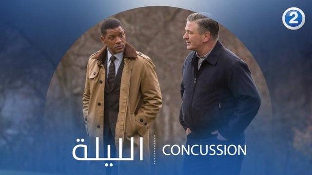 قصة حقيقية لدكتور أمريكي يكتشف أمر خطير ويتعرض لحرب ضروس.. الليلة  CONCUSSION الـ11 مساءً بتوقيت السعودية على MBC2