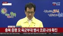 [현장연결] 충북 증평 모 육군부대 병사 코로나19 확진