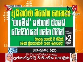 Derana Aruna 21-02-2020