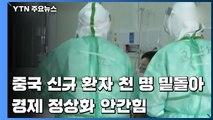 중국 코로나19 신규 환자 천 명 밑돌아...경제정상화 안간힘 / YTN