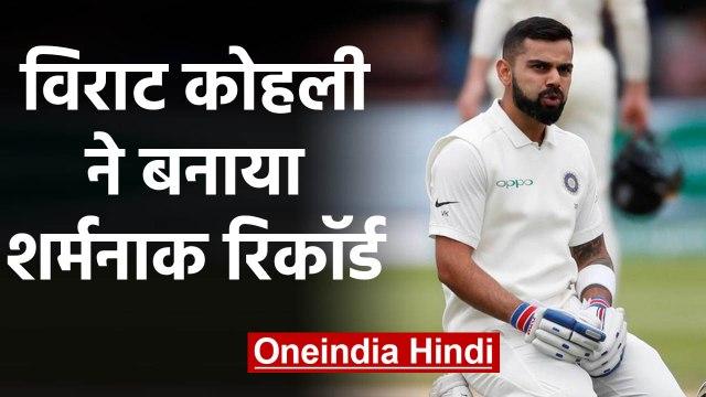 IND vs NZ Test Series: Virat Kohli made an embarrassing record in Wellington | वनइंडिया हिंदी