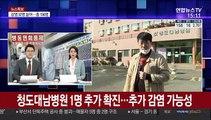 사망자 나온 청도대남병원 1명 추가 확진…추가 감염 가능성