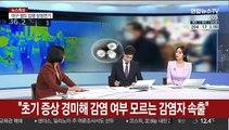 [뉴스초점] 국내 확진 총 204명…전국 유행 가능성 커져