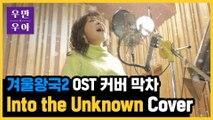 노사연이 부르는 Into the Unknown (겨울왕국2 OST) l 우리 만남은 우연이 아니야